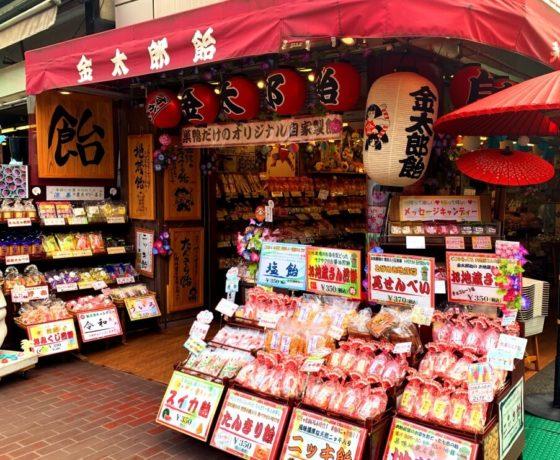 Sugamo Candy Store