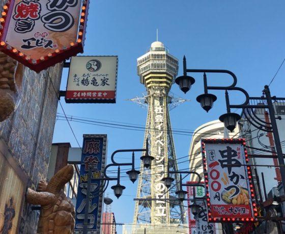 Shinsekai Tower