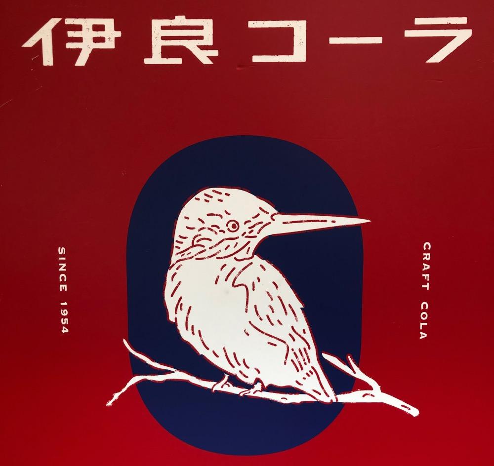 Iyoshi Cola