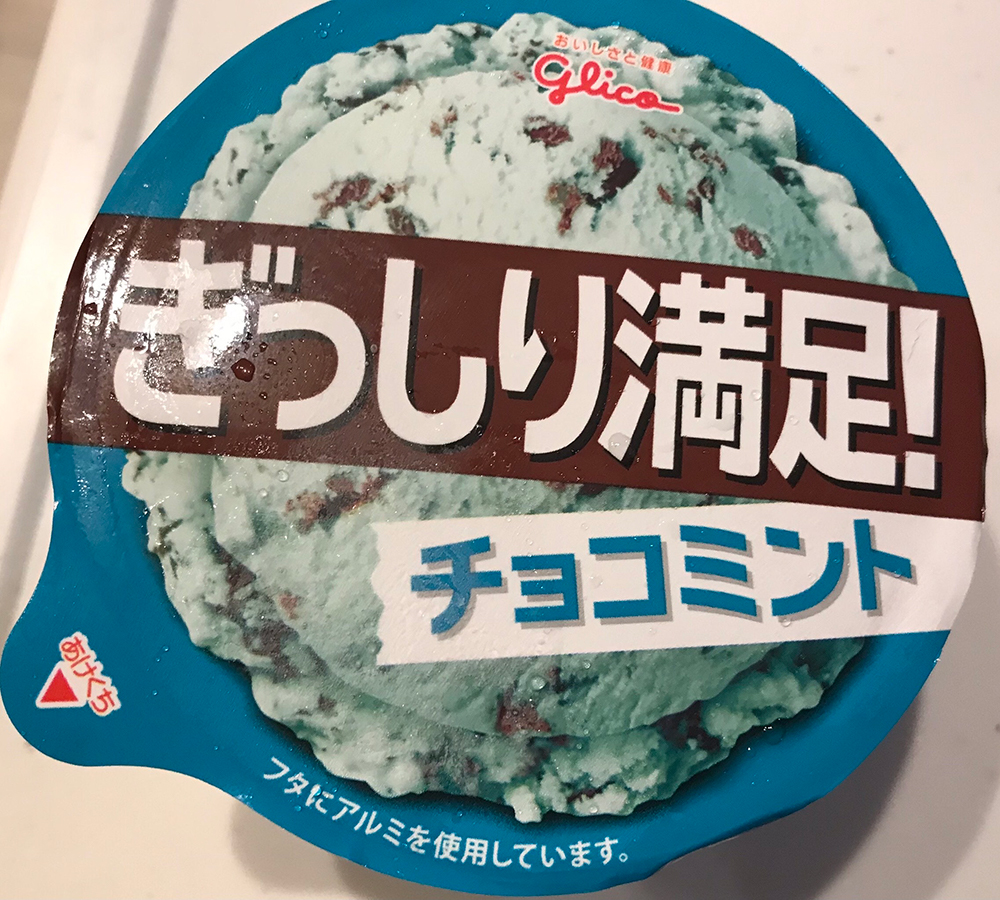 Conbini ice cream